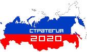 Стратегия инновационного развития России до 2020 года