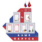 Сборные стенды NATIONAL для школ