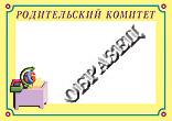 """Плакаты А4 """"Родительский комитет"""""""