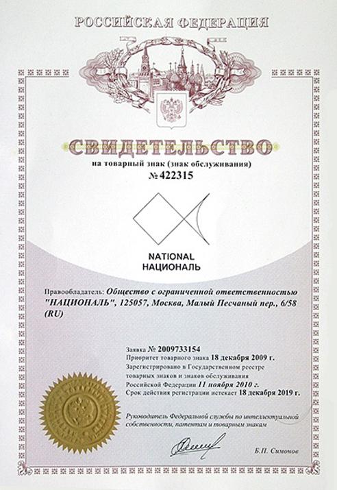 Патент Националь