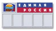 Стенд Единая Россия