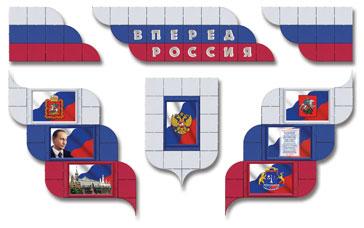 Стенд Российская символика