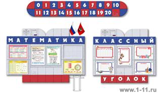 Стендовая композиция для начальных классов с лентой Цифр на боковой стене кабинета