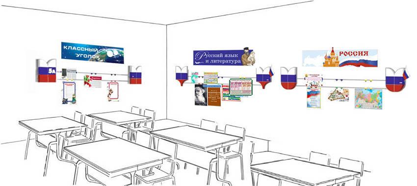 Бюджетное оформление кабинета русского языка и литературы сборными стендами (арт галереями) Националь