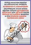 Плакаты ТБ на кухне