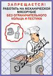 Картинка для уголка безопасности на кухне
