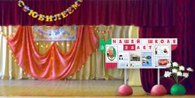 Оформление стендами и напольными вазами школьного мероприятия, посвященного Юбилею школы