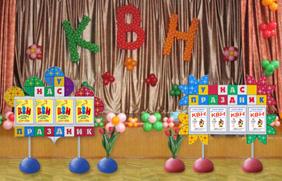 Стенды и напольные вазы «Бренд-Сфера» на школьном КВН