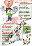 Права ребёнка детям