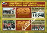 Плакаты, информация для ведомств, учреждений, организаций