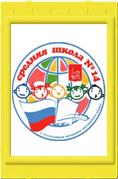 Герб школы. Щит символики