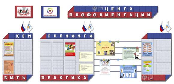Выставочный комплекс Центр профориентации для школы