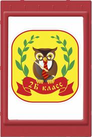 Герб школы и Эмблема класса