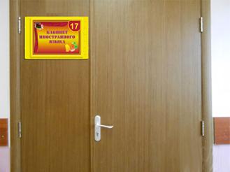 Табличка на дверь. Предметная
