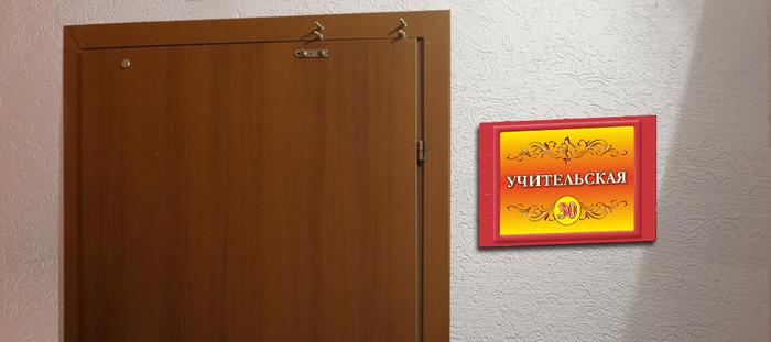 Табличка на дверь. Учительская