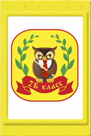 Эмблема класса. Начальная школа