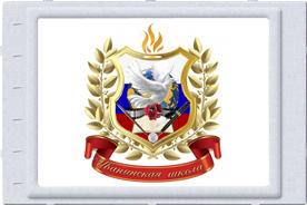 Герб школы. Горизонтальный
