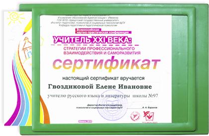 Рамка-щит А4, зеленая. Вставка сертификата