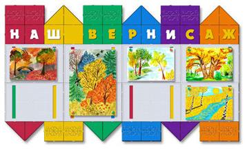Стенд для выставки рисунков в старших классах