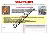 Картинки для школы «Эвакуация»