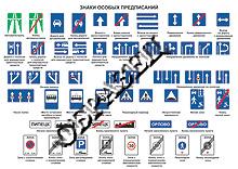 Большие картинки дорожных знаков