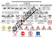 Знаки дорожного движения плакаты А3