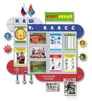 Сборный стенд Националь для школы