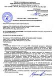 Отказное письмо (аналог противопожарному сертификату)