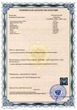 Сертификат на полистирол